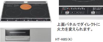 システムキッチン IH