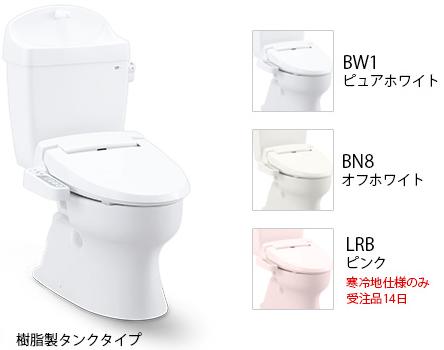 衛生陶器(ジャニス社製)