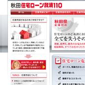 秋田住宅ローン救済110
