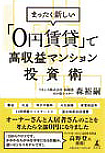 「0円賃貸」で高収益