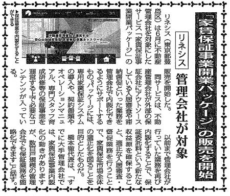 news_20130819-450x384
