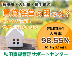秋田賃貸管理サポートセンター