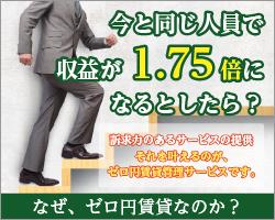 ゼロ円賃貸
